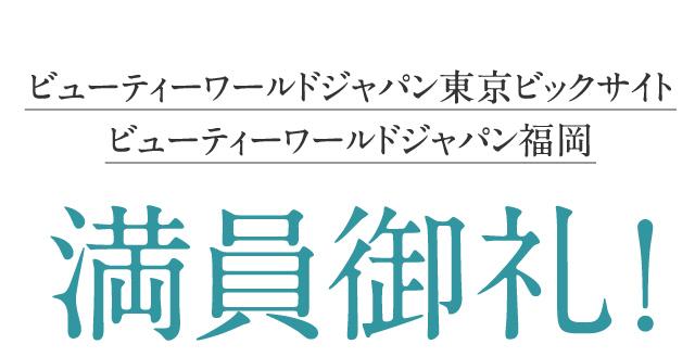 ビューティーワールドジャパン東京ビックサイトビューティーワールドジャパン福岡 満員御礼!