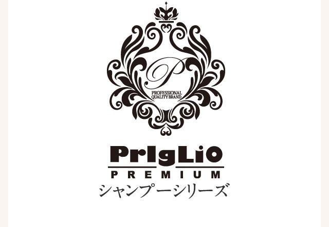 プリグリオシャンプーシリーズ