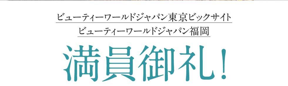 ビューティーワールドジャパン東京ビックサイトビューティーワールドジャパン福岡 満員御礼