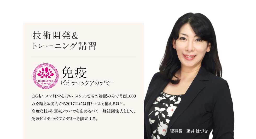 技術開発&トレーニング講習 理事長 藤井 はづき
