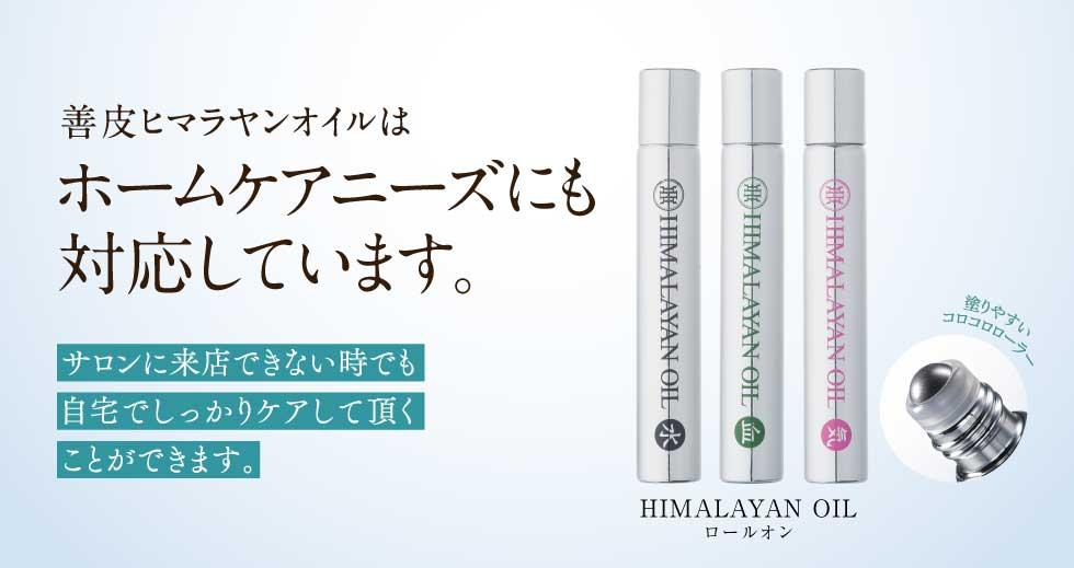 善皮ヒマラヤンオイルはホームケアニーズにも対応しています。