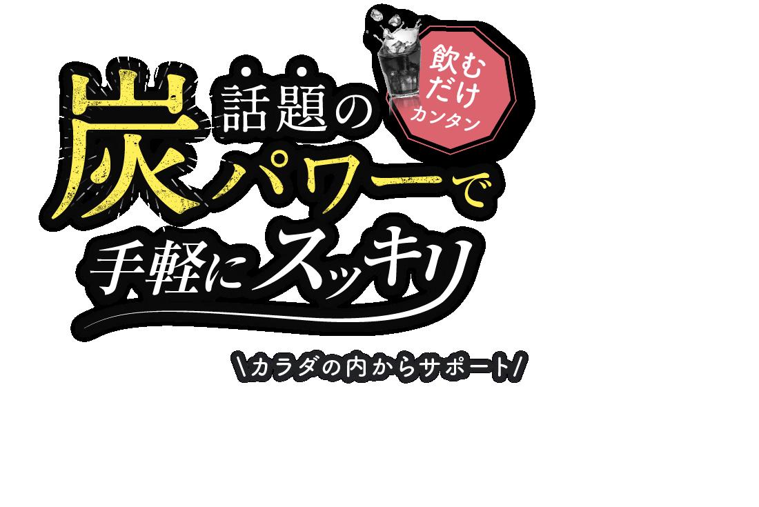 話題の炭パワーで手軽にスッキリ カラダの内からサポート KUROJIRU | グロリエサポート 黒汁
