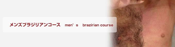 メンズブラジリアンコース