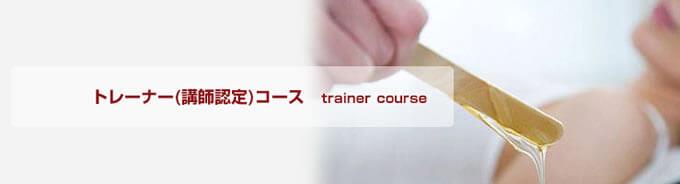 トレーナー(講師認定)コース